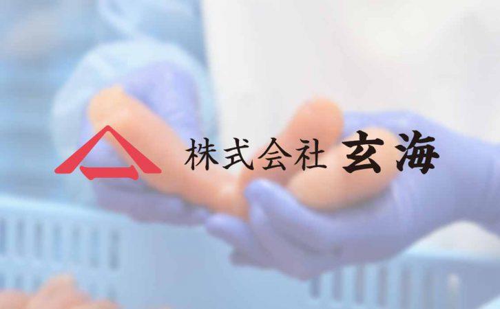 明太子の株式会社玄海公式サイト
