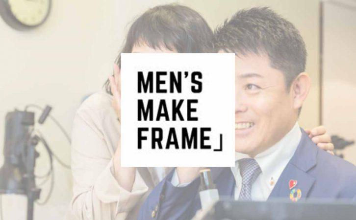 メンズメイクFRAME