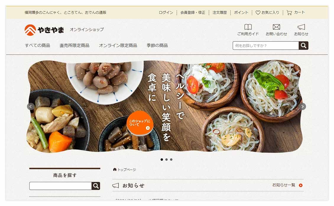 株式会社やきやまオンラインショップ ECサイト